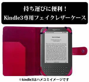 Kindle3専用★フェイクレザーケース/ルージュレッド(ah-3233)マグネットタイプでしっかり閉じる...