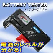 アウトレット バッテリー テスター チェッカー