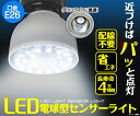配線不要!近づけば点灯!★LED電球型センサーライト(p-led060)センサーが人の動きを感知して自...