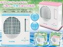[アウトレット] 冷風機 冷風扇 クールファン 冷風 扇風機 家庭用 電池式 D-MODEL コンパクトクールファン 冷風扇 アソート (pb-2554/2561)お部屋にお一つ!猛暑/災害/停電/扇風機/やさしい涼風が心地よいコンパクト冷風扇です!【RCP】02P23Aug15
