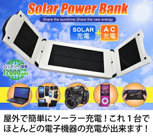 なんと、12000mAh!★ソーラーパワーバンク(p-sl025)充実の付属アダプター!ノートパソコン/携帯電...