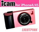 カメラ型iPhone4/4S用ケース★iCam-アイカム- ライトピンク(ah-3205)見た目はカメラですがiPhon...