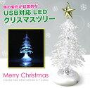 存在感は抜群!★USB対応 LEDミニクリスマスツリー(pt-USB007)★七色に変化するLEDライトの柔...