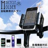 携帯 スマホ iphone iPodに!★ハンドルバー用、マルチ自転車ホルダー(c-82831)お好みの写真と常にサイクリング!ナビ付きの携帯電話やPDA、iPhone等を装着すれば自転車をこぎながら地図が見れます。【RCP】02P23Aug15