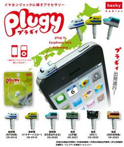 【送料無料】スマホ、iPod、ゲーム機に!★plugy プラギィ/新幹線/電車☆めっちゃ可愛くて大注...