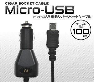【送料無料】スマホ、スマートフォン用 車載充電器 microUSB-DC 12V車載シガーソケットケーブル...