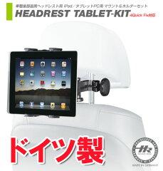 到着後、レビューを書いて送料無料!【送料無料】HERBERT RICHTER ドイツ製 iPad タブレットPC...