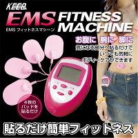 パッドを貼ってシェイプアップ!★EMSフィットネスマシン(JK-14)★8種類、10段階の強度調節により、自分にあったトレーニングができる!!