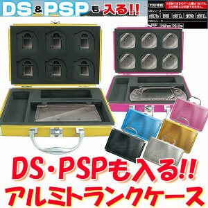 PSP/PSPgo/PS/3DS/3DSLL/DSiLL/DSi/DSLite用★アルミトランクケース(pb-0399)2段構造、軽くて丈...
