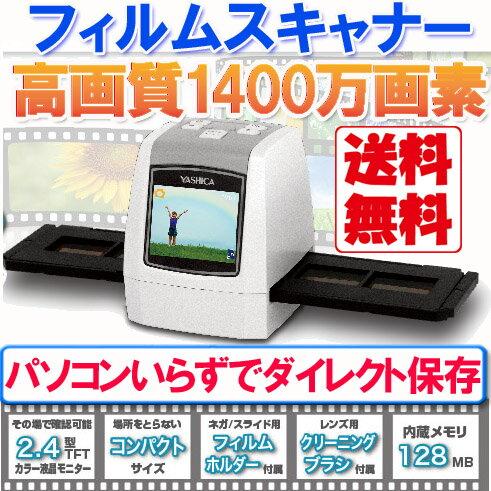 YASHICA デジタル フィルムスキャナー 高画質1400万画素 FS-1400 (ur-0056)ネガ、スラ...