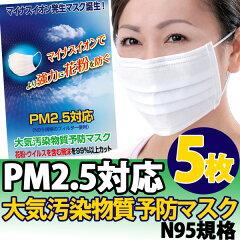 【送料無料】5枚入) PM2.5 花粉 黄砂 火山灰 対策 マスク N95 規格 使い捨て大気汚染物質予防マ...