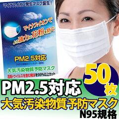 【10個=50枚】 PM2.5 花粉 黄砂 火山灰 対策 マスク N95 規格 使い捨て 大気汚染物質予防マスク...