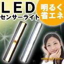 【送料無料】 LEDライト 照明 センサーライト ワンタッチライト 屋...