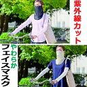 【送料無料】 フェイスマスク UVカット 紫外線 日焼け 対策 顔 首...