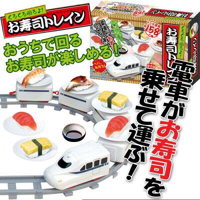 レール全長158cm!電車がお寿司をのせて運ぶ♪お家で回転寿司 食卓 パーティー お寿司トレイン ...