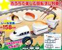 おうちで楽しく、回転寿司列車♪電車 おもちゃ トレイン 回転寿司 お寿司を運ぶ!レールトレイ...