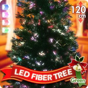 クリスマスツリー LED ファイバーツリー 光ファイバー 電飾 イルミネーション クリスタルファイバーツリー 120cm グリーン 簡単設置で省スペース あなたスタイルにオーナメントをデコレーションして素敵なクリスマスの演出♪【RCP】02P23Aug15
