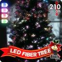 クリスマスツリー LED ファイバーツリー 光ファイバー 電飾 イルミネーション クリスタルファイバーツリー 210cm ブラック 簡単設置で省スペース あなたスタイルにオーナメントをデコレーションして素敵なクリスマスの演出♪【RCP】02P23Aug15