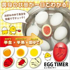 黄身の状態が一目で分かる!【送料無料】生たまごと一緒にお鍋にポン! 卵 ゆで卵 ゆでたまご お...