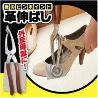 靴のピンポイント革伸ばし