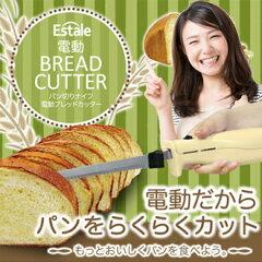 パン ナイフ 包丁 電動パン切り包丁で焼きたてパンのスライスも楽々!ホームベーカリーにもオス...