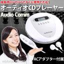 携帯しやすく、購入したCDをすぐ聴ける!CDプレーヤー AC アダプター 付き ポータブル コンパク...