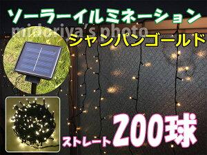 ソーラー イルミネーション クリスマス ストレート シャンパン ゴールド ガーデン メモリー パターン