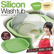 シリコン 折りたたみ コンパクト 食器洗い フルーツ いろいろ
