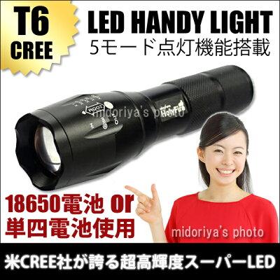 レビューを書いて送料無料!5モード機能搭載の超高輝度スーパーLED!【送料無料】 CREE T6 LED ...