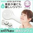 【送料無料】 日本製 シャワー ヘッド アトピー 塩素 除去 浄水 節水 PS7963-80XAB-MW2 (it-9233) エコ 敏感肌 優しい 残留塩素 カット 皮膚 毛髪 塩素をカットし、素肌や髪にやさしいシャワー♪