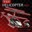カメラ搭載 ラジコン ラジコンヘリ RC 3.5ch ヘリコプター NEO (pb-4387) LEDライト ジャイロ搭載 おもちゃ 玩具 誕生日 記念日 イベント ジャイロ機能搭載の安定した操作性!予備パーツ付きなので安心です。
