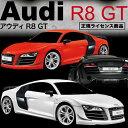 ラジコン 車 ラジコンカー 正規ライセンス RC Audi R8 GT (pb-3376) アウディ フルファンクションRC 誕生日 イベント パーティー 初心者でもすぐに遊べるフルファンクションラジコンカー!