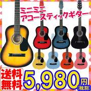 ミニアコースティックギター ミニミニギター カラフル お出かけ プレゼント
