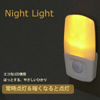 自動点灯!自動消灯!★光センサーLEDナイトライトNL600E(04-0315)寝室、階段下、廊下、お年寄り・子供部屋、フットライトに!暗くなると自動点灯、明るくなると自動消灯!