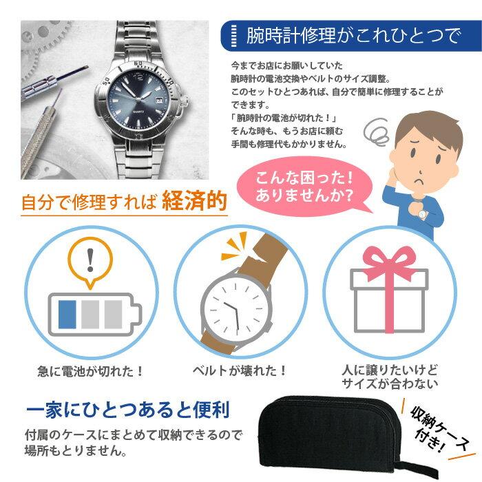 時計 修理 セット 腕時計 工具 電池 ベルト 交換 調整 メンテナンス 腕時計修理セット (pb-0279) 収納ケース 精密ドライバー ベルト調整、電池交換もコレひとつでOK!