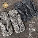 【送料無料】 日本製 国産 雪駄 草履 メンズ 紳士 ワニ柄 型押し ...