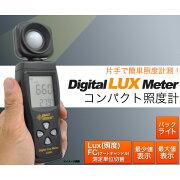 ルクスメーター メーター デジタル コンパクト