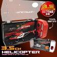 ラジコン ヘリコプター 3.5ch ラジコンヘリ RC 3.5CHヘリコプターHC 赤 白 KK-0079H (pb-4445-4438) ジャイロ 機能 安定 飛行 上昇 下降 前進 後進 左右旋回 持ち運び 男の子 子ども おもちゃ プレゼント ジャイロ機能搭載で安定した飛行が楽しめるラジコンヘリコプター!