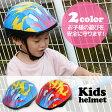 ヘルメット キッズ 子ども 子供用 軽量 キッズヘルメット Dolphin bell (spj-1068/1075) 自転車 キックボード キックスクーター スケートボード ローラースケート キックボードや自転車で遊ぶ時に安心な子供用ヘルメット!