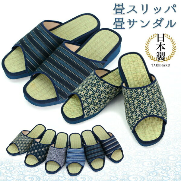 スリッパメンズ畳サンダル日本製タタミ男性室内屋外兼用部屋履きい草畳スリッパ(kh-ttmsp-MEN)つっかけ軽量大きいサイズイ