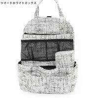 LuLu&berryリュックインバッグ(ar-RUKU-INRUm)ツイードホワイトミックス