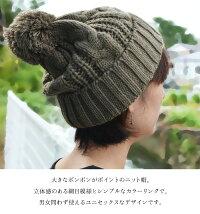 ボンボン付きニット帽