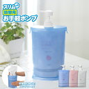 袋ごとすっぽり収まる便利なディスペンサー シャンプーボトル  スリムna詰替用お手軽ポンプ