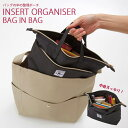 【送料無料】 バッグインバッグ 小物 収納 整理 整頓 仕分け ポケッ...