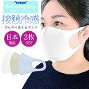 マスク 日本製 東レ シェルタリングドライ 冷感 洗える 2枚セット 夏用 3D 立体マスク ナツノ