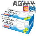 マスク 50枚 個包装 1枚×50 イヤな臭いを防ぐ 抗菌マ...