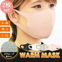 マスク あったか 裏スエード 洗える 秋冬 冬 春用マスク