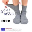 日本製 くちゴムなし 締め付けない 靴下 メンズ ソックス 楽ちん靴下 高齢者 シニア 車イス 介護 むくみ 予防 冷え 対策 すごく伸びる ゆったり 脱ぎ履き