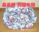 大人気!☆定価92400【最高級】羽根(羽毛)布団、シングル(ピンク)