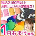 1円プレゼント企画★ カードケース シリコン 財布 ソックス サングラ...